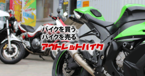 アウトレットバイク